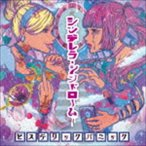 ヒステリックパニック/シンデレラ・シンドローム(通常盤) CD