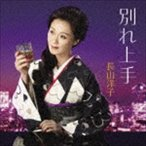 長山洋子/別れ上手 CD