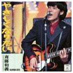 斉藤和義/やさしくなりたい CD