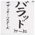 サザンオールスターズ/バラッド '77〜'82 CD