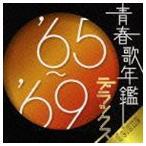 (オムニバス) 青春歌年鑑デラックス'65〜'69 CD