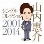 山内惠介/シングルコレクション2001-2014 CD