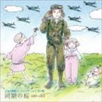 種別:CD (国歌/軍歌) 解説:戦後70年(2015年時)の節目に、日本の軍歌を歴史的資料としてア...