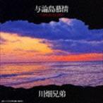 川畑兄弟 / 与論島慕情 YORON BLOOD [CD]