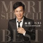 森進一 / 森進一ベスト 〜歌手生活50周年記念盤〜 [CD]