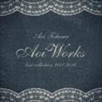 手嶌葵/Aoi Works best collection 2011-2016 CD