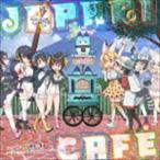 けものフレンズ/TVアニメ『けものフレンズ』ドラマ&キャラクターソングアルバム「Japari Cafe」 CD