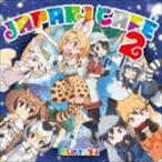 けものフレンズ/TVアニメ『けものフレンズ』キャラクターソングアルバム「Japari Cafe2」 CD