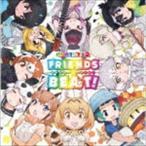 けものフレンズ / TVアニメ『けものフレンズ2』キャラクターソングアルバム「フレンズビート!」 [CD]