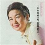佐良直美/ゴールデン☆ベスト 〜忘れ得ぬ名唱・佐良直美〜(SHM-CD) CD