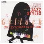 Yahoo!ぐるぐる王国 ヤフー店グレンダ・オースティン(ピアノ)/ギロック ジャズスタイル・ピアノ曲集  〜ジャズピアニストのように〜 CD
