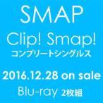 SMAP/「Clip! Smap! コンプリートシングルス」 [Blu-ray]