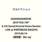 "サカナクション/SAKANAQUARIUM 2019""834.194""6.1ch Sound Around Arena Session -LIVE at PORTMESSE NAGOYA 2019.06.14- [Blu-ray]"
