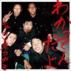 キュウソネコカミ / わかってんだよ(初回限定盤/CD+DVD) [CD]