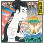 四星球 / メジャーデビューというボケ(初回限定盤/CD+DVD) [CD]