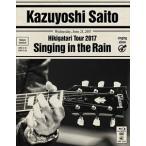 """斉藤和義 弾き語りツアー2017""""雨に歌えば""""Live at 中野サンプラザ 2017.06.21(初回限定版) Blu-ray"""