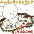 キュウソネコカミ/ハッピーポンコツランド(初回限定盤/CD+DVD) CD