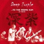 ディープ・パープル/…トゥ・ザ・ライジング・サン (1000セット限定デラックス盤/2SHM-CD+DVD) CD
