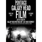 PONTIACS/GALAXY HEAD FILM DVD
