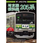 ザ・メモリアル 埼京線・横浜線205系 [DVD]