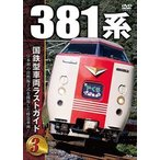 国鉄型車両ラストガイドDVD 3 381系 DVD