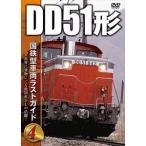 国鉄型車両ラストガイドDVD 4 DD51形 DVD