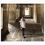 倉木麻衣/STAND BY YOU/無敵なハート(初回限定盤B/CD+DVD) CD