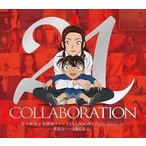 倉木麻衣/倉木麻衣×名探偵コナン COLLABORATION BEST 21-真実はいつも歌にある!-(初回限定盤/2CD+DVD) CD