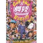 GET THE 舞妓Haaaan!!! RIDE!!! DVD