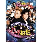 サンドウィッチマンのエンタねた Vol.2 エンタの神様ベストセレクション DVD