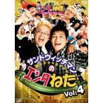 サンドウィッチマンのエンタねた Vol.4 エンタの神様ベストセレクション DVD