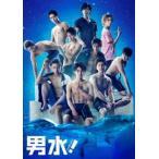 (初回仕様)舞台「男水!」 DVD