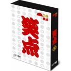 笑点 宴 -放送50周年完全保存版- DVD-BOX DVD