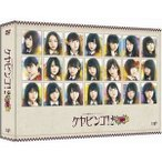 全力!欅坂46バラエティー KEYABINGO!2 DVD-BOX<初回生産限定> DVD