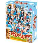 NMB48 げいにん!! 3 DVD-BOX〈初回限定生産〉 [DVD]
