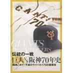 伝統の一戦 巨人VS阪神70年史 [DVD]