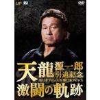 天龍源一郎引退記念 全日本プロレス&新日本プロレス激闘の軌跡 DVD-BOX DVD