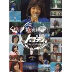 30th anniversary 菊池桃子 in トップテン ―日本テレビ秘蔵映像集― DVD