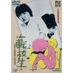 転校生 DVD SPECIAL EDITION DVD