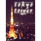 東京タワー 通常版 DVD