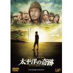 太平洋の奇跡 フォックスと呼ばれた男 スタンダード・エディション [DVD]