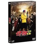 映画 怪物くん 豪華版(初回生産限定) DVD