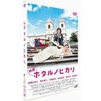 映画 ホタルノヒカリ DVD通常版 DVD