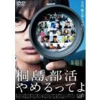 桐島、部活やめるってよ DVD