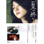 夏の終り DVD