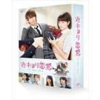 近キョリ恋愛 豪華版〈初回限定生産〉 DVD