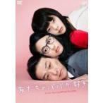 友だちのパパが好き(R-15) DVD