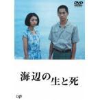 海辺の生と死 DVD DVD
