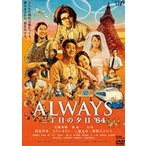 ALWAYS 三丁目の夕日'64 通常版 DVD