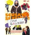 これが私の人生設計 DVD